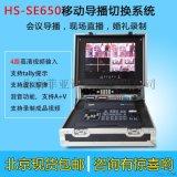 天影视通高清4路移动演播室 HS-SE650移动导播切换台现场导播视频制作系统