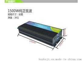 华芯源车载逆变器纯正弦波逆变器12V1500W电源转换器