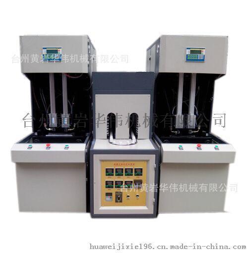 华伟H-5000一拖二半自动pet塑料吹瓶机