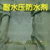 耐水压防水剂MG-930