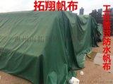 拓翔帆布廠供應500g蓋貨防水帆布、汽車篷布、防水帆布