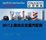 2017上海法兰克福汽配展
