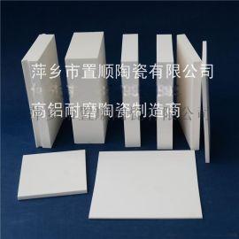 置顺陶瓷有限公司供應耐磨陶瓷92-95%氧化鋁襯板