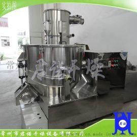 食品混合设备-高速湿法混粉设备-香精混合机-外观精致
