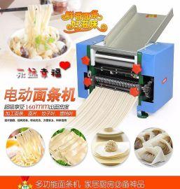 家用电动压面机,面条机轧面机,饺子皮机