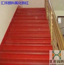 油漆用铁红 陶瓷用氧化铁红 造纸用铁红 彩色沥青用铁红 透水地坪用铁红