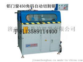 断桥铝门窗设备LJJZ-450*600 铝型材角码角码切割锯价格