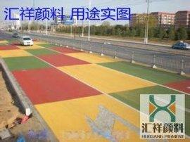 透水地坪用铁黄 彩色沥青用铁黄 彩砖用铁黄 彩瓦用铁黄 水泥用铁黄