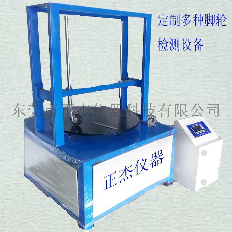厂家直销脚轮疲劳试验机 定制多规格脚轮寿命测试机