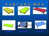 背光源LED背光板廠家定製各種尺寸顏色勻光板液晶顯示屏專用背光