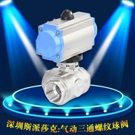 丝口气动不锈钢304双作用三通内螺纹L/t型球阀Q615F-16P DN15 20