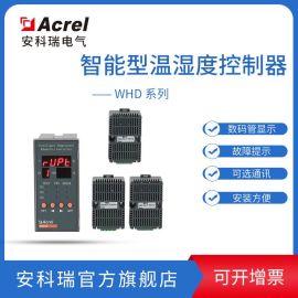 安科瑞WHD46-33/J断线报警输出加热除湿智能型温湿度控制器