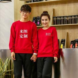 長袖圓領衛衣定做工作服外套秋冬裝加絨同學會廣告衫