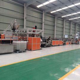 PETG共挤片材生产线塑料成型机