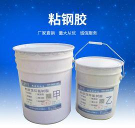 WS改性环氧树脂粘钢胶 结构加固专用胶粘剂 北京厂家直销金属胶