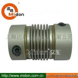 迈动MD4-G25波纹管伺服联轴器