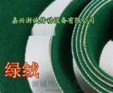 绿绒刺皮包辊带价格