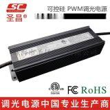 圣昌LED调光电源 100W 12V 24V PWM输出恒压防水可控硅前后沿调光