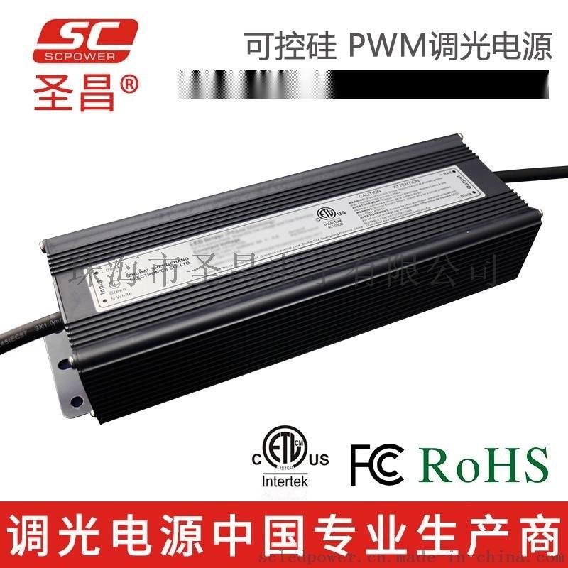 聖昌LED調光電源 100W 12V 24V PWM輸出恆壓防水可控矽前後沿調光