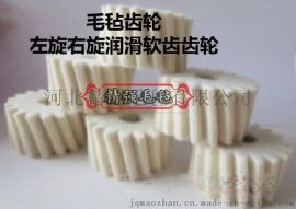精强工业毛毡羊毛毡齿轮直齿斜齿齿轮可来图定制