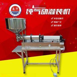 广州南洋半自动卧式气动膏体灌装机厂家