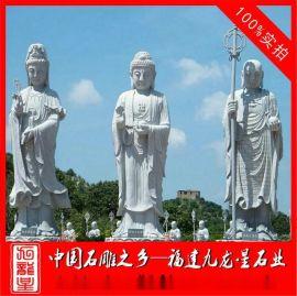 石雕佛像价格 佛像雕刻厂家 寺庙佛像雕塑