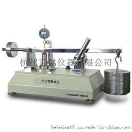 GB/T13761土工布厚度测定仪