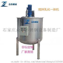 不锈钢液体搅拌罐厂家直销电加热搅拌罐定制众泰机械