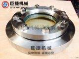 厂家直销压力容器视镜、不锈钢冲洗式压力容器视镜