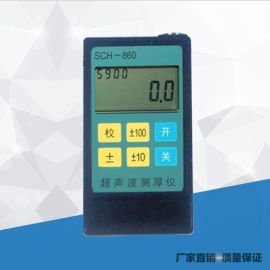 SCH-860超声波测厚仪 高精度测厚仪