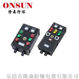 【隆森防爆】供应BXK8030系列防爆防腐控制箱 防爆控制箱