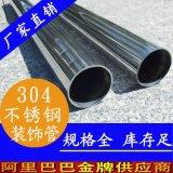 哈爾濱304不鏽鋼圓管Φ10x1.0製品裝飾管