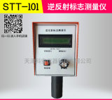 单角度标志逆反射系数测定仪 STT-101