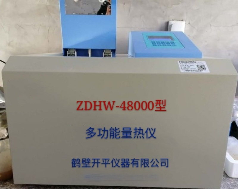 检测稻壳颗粒热值仪器贵州哪里有卖的?