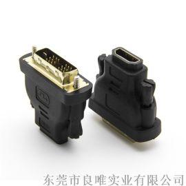 HDMI母转DVI公转接头