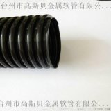 PE 波紋管 PA穿線管 PP電線保護管 黑色塑料軟管