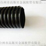PE 波纹管 PA穿线管 PP电线保护管 黑色塑料软管