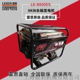 雷恩8KW永磁汽油发电机LE-8000ES