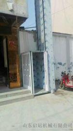 四平市启运电动升降机残疾人电梯**市家用举升机