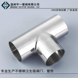 不锈钢材质卫生级焊接三通同径三通内外抛光异径可定制