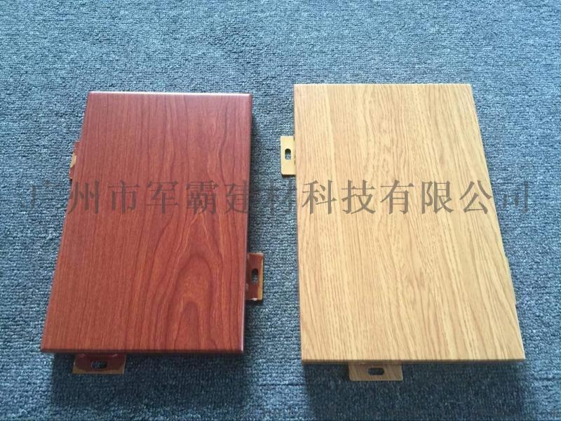 木紋鋁單板_300*300木紋鋁單板_量大從優