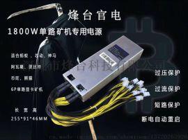 FT-1800W矿机电源