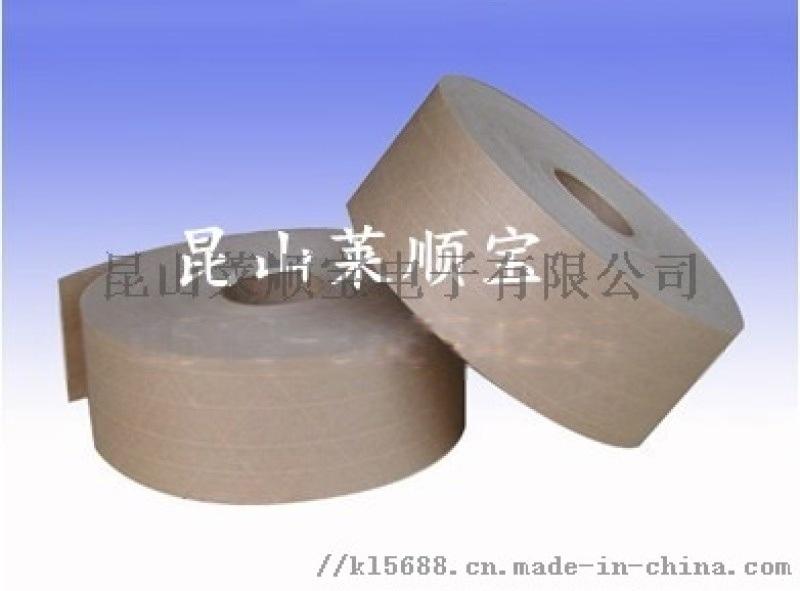专售:湿水夹筋牛皮纸胶带 夹筋牛皮纸胶带 莱顺胶粘制品有限公司