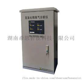 锅炉低氮改造氮氧化物尾气分析仪