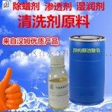 除蜡除油去污清洗剂原料 异构醇油酸皂DF-20
