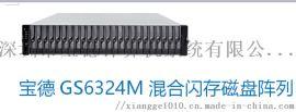 寶德GS6324M混合閃存磁盤陣列