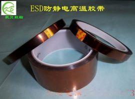 金手指胶带 耐高温胶带/防静电胶带 耐高温320度 可订制尺寸