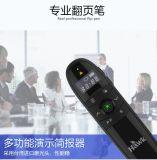 浩客-G800绿光翻页笔 定时功能 PPT遥控笔激光翻器教学笔PP 投影笔电子笔