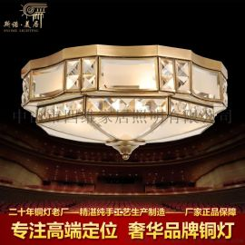 斯诺美居批发全铜水晶吸顶灯客厅卧室书房吸顶灯欧式