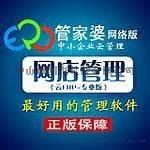 供应中山管家婆网店云ERP系统管理软件